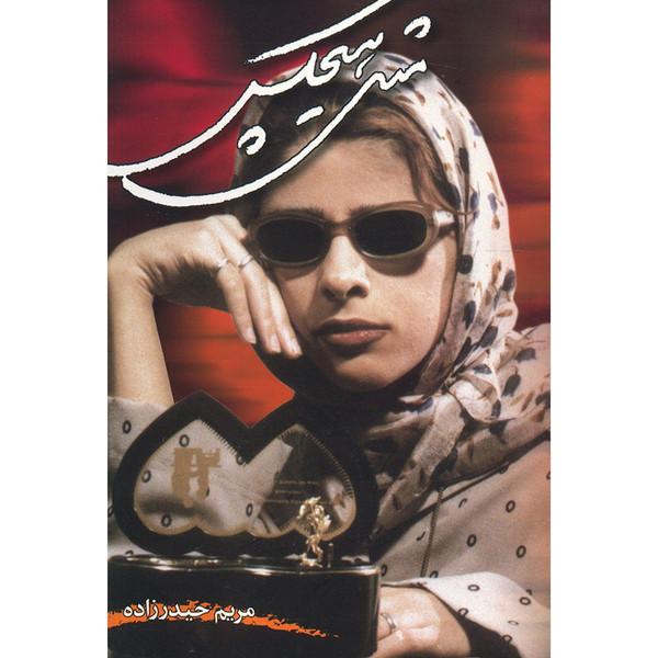 کتاب مثل هیچکس اثر مریم حیدرزاده