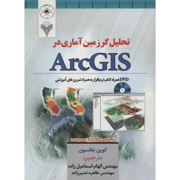 کتاب تحلیل گر زمین آماری در ArcGIS اثر کوین جانسون