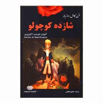 کتاب متن کامل دو زبانه شازده کوچولو اثر آنتوان دوسنت اگزوپری انتشارات اردیبهشت