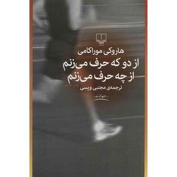 کتاب از دو که حرف می زنم از چه حرف می زنم اثر هاروکی موراکامی