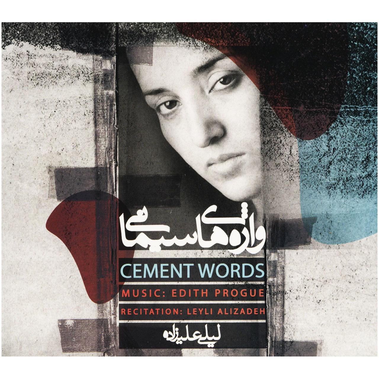 آلبوم موسیقی واژه های سیمانی اثر لیلی علیزاده