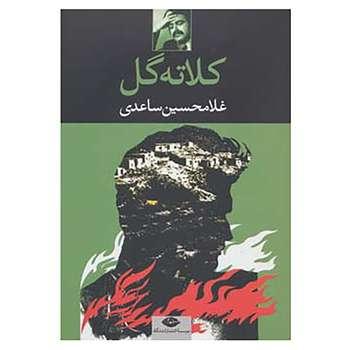 کتاب کلاته گل اثر غلامحسین ساعدی