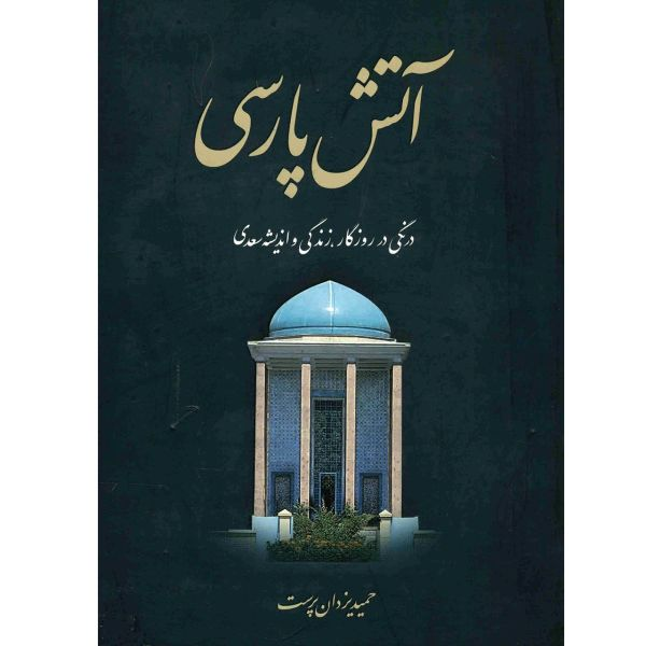 کتاب آتش پارسی اثر حمید یزدان پرست - دو جلدی