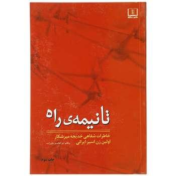 کتاب تا نیمه ی راه اثر ابوالقاسم علیزاده