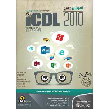 نرم افزار آموزش جامع ICDL 2010 نشر نوین پندار