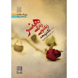 فیلم آموزشی هنر زندگی زناشویی اثر محمد مجد
