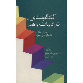 کتاب گفتگومندی در ادبیات و هنر اثر بهمن نامور مطلق