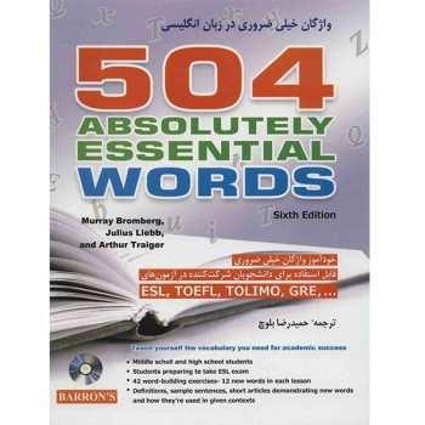 کتاب 504 واژگان خیلی ضروری در زبان انگلیسی اثر گروهی از نویسندگان