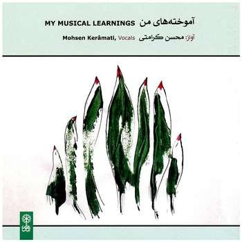آلبوم موسیقی آموختههای من اثر محسن کرامتی