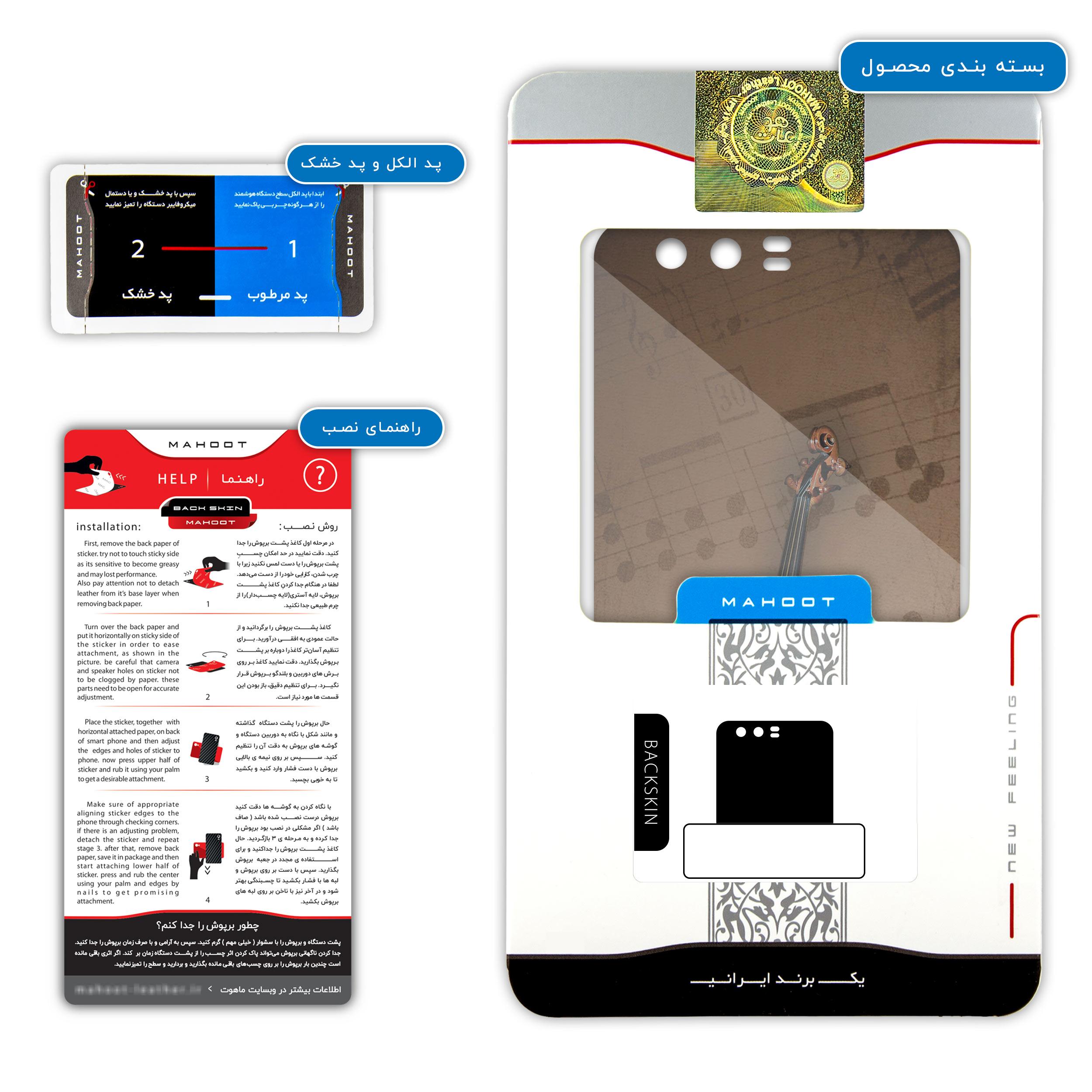 برچسب پوششی ماهوت مدل Violin-Instrument مناسب برای گوشی موبایل آنر 9 thumb 2 3