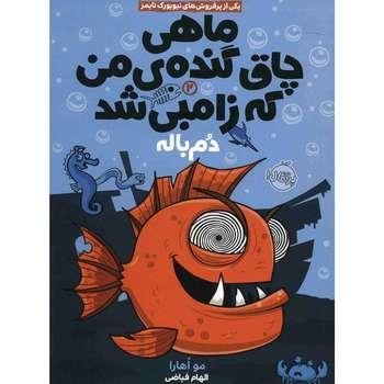کتاب ماهی چاق گنده ی من که زامبی شد اثر مو اهارا - جلد دوم