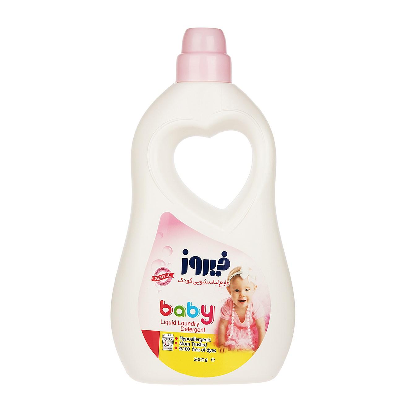 خرید                     مایع لباسشویی کودک فیروز مدل Pink مقدار 2000 گرم
