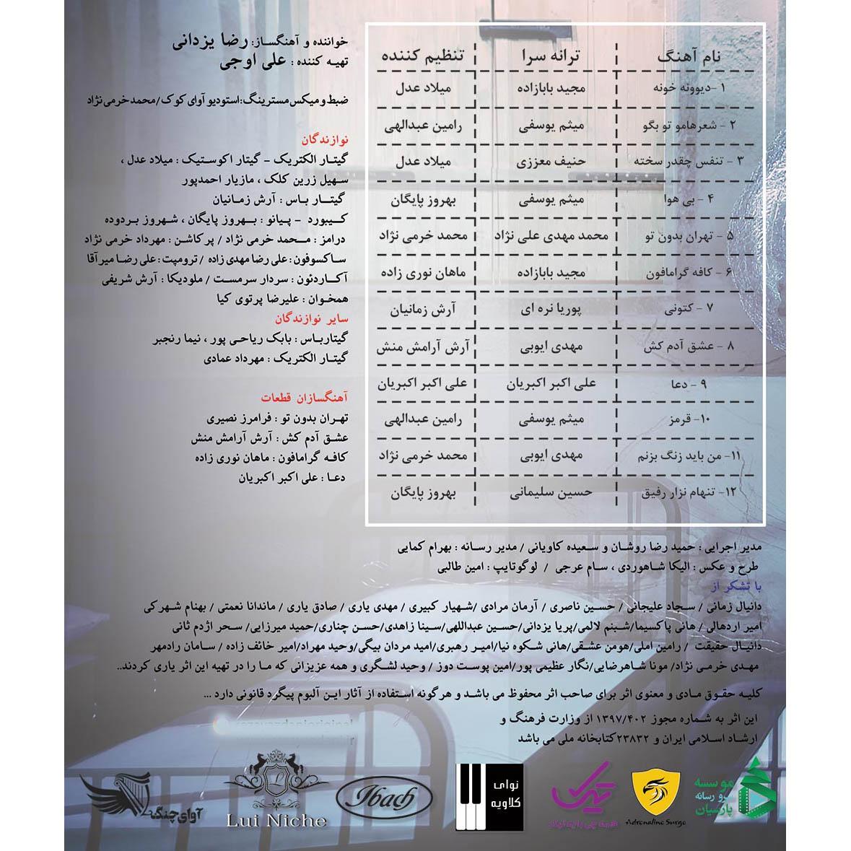 آلبوم موسیقی دیوونه خونه مجازی اثر رضا یزدانی