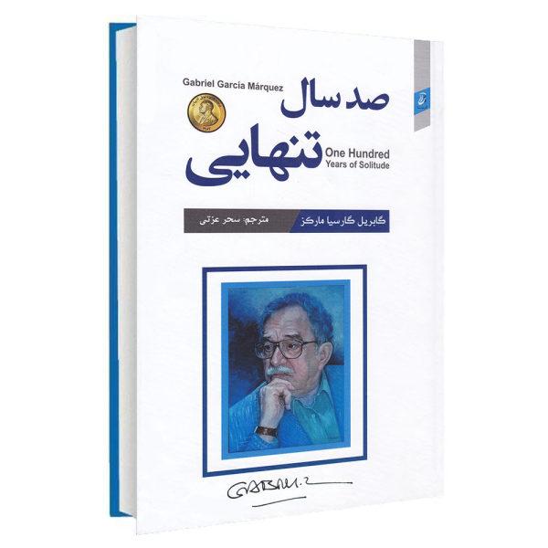 کتاب صد سال تنهایی اثر گابریل گارسیا مارکز انتشارات آتیسا