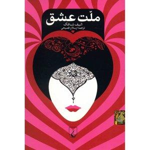 کتاب ملت عشق اثر الیف شافاک - رقعی