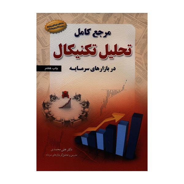 خرید                      کتاب مرجع کامل تحلیل تکنیکال در بازارهای سرمایه اثر دکتر علی محمدی انتشارات کتاب مهربان