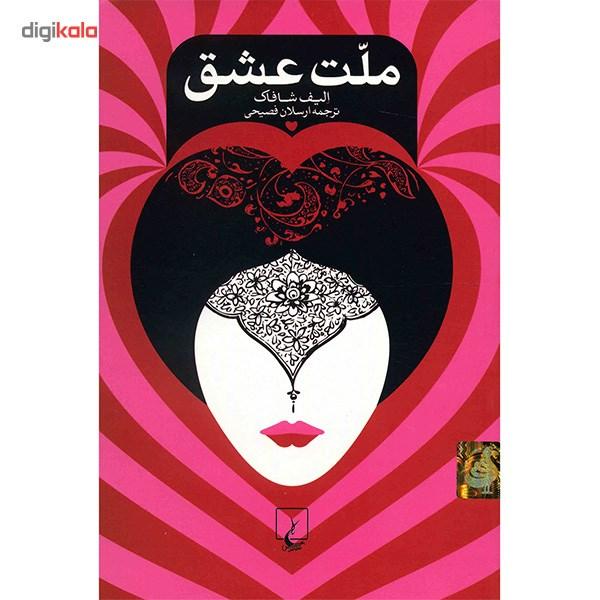 کتاب ملت عشق اثر الیف شافاک - رقعی main 1 1
