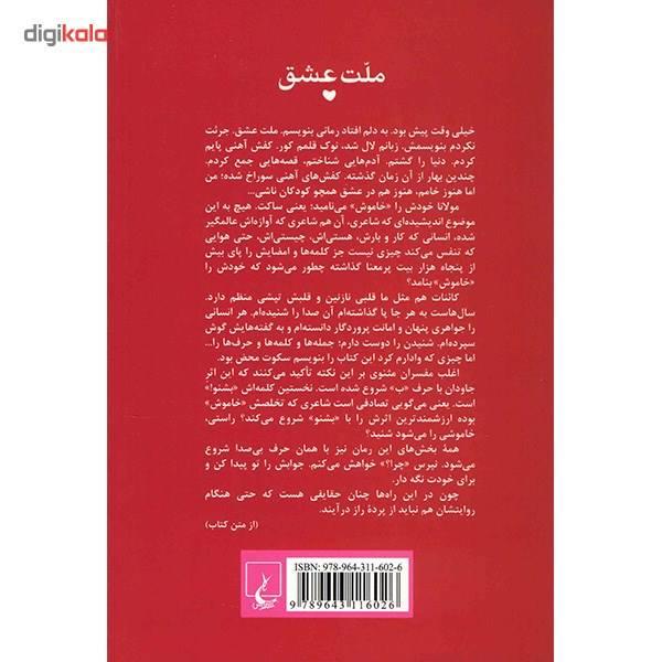 کتاب ملت عشق اثر الیف شافاک - رقعی main 1 2