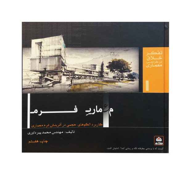 کتاب معماری فرم اثر محمد پیرداوری انتشارات کتاب فکر نو