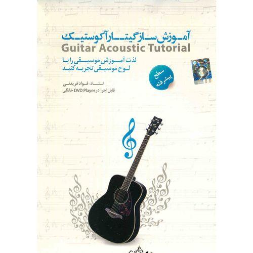آموزش ساز گیتار آکوستیک سطح پیشرفته نشر دنیای نرم افزار سینا