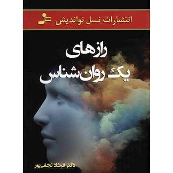 کتاب رازهای یک روان شناس اثر فرشاد نجفی پور
