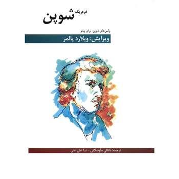 کتاب والس های شوپن برای پیانو اثر فردریک شوپن
