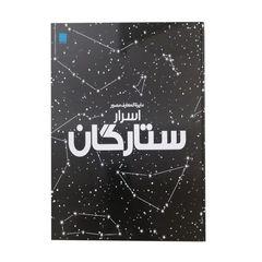 دایره المعارف مصور اسرار ستارگان اثر ذولفقار دانشی انتشارات سایان