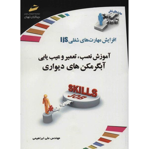 کتاب آموزش نصب، تعمیر و عیب یابی آبگرمکن های دیواری اثر علی ابراهیمی
