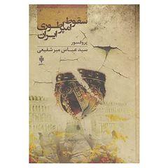 کتاب سقوط امپراطوری ایران اثر عباس میرشفیعی