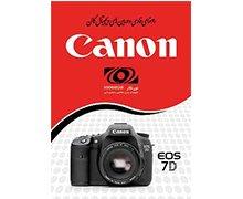 راهنمای فارسی Canon EOS 7D