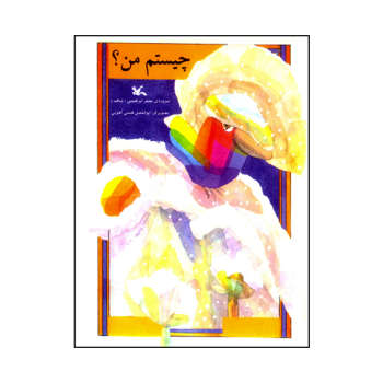 کتاب چیستم من؟ اثر جعفر ابراهیمی انتشارات کانون پرورش فکری کودکان و نوجوانان