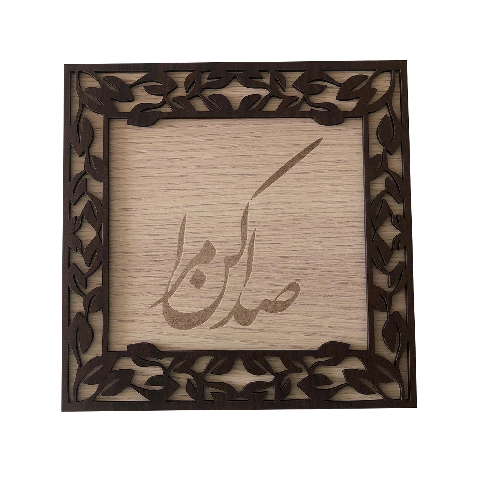 تابلو چوبی طرح صدا کن مرا مدل دل نوشته کد ta12