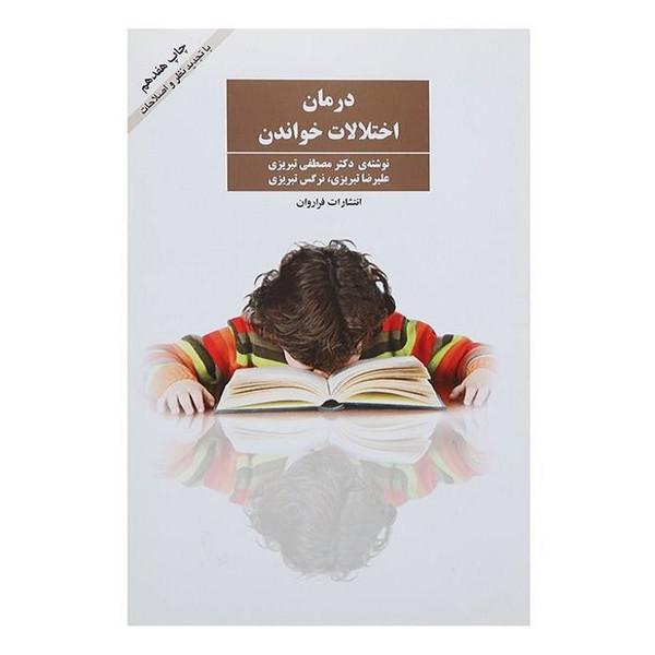 کتاب درمان اختلالات خواندن اثر مصطفی تبریزی نشرفراروان