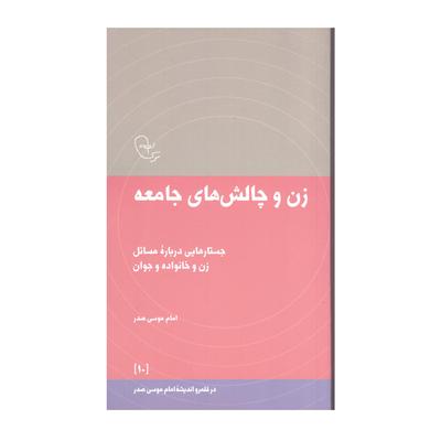 کتاب زن و چالش های جامعه اثرامام موسی صدر نشر پژوهشگاه فرهنگ هنر و ارتباطات