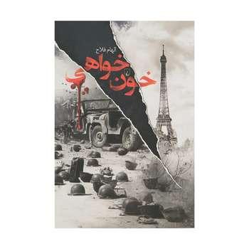 کتاب خون خواهی اثر الهام فلاح نشر ققنوس