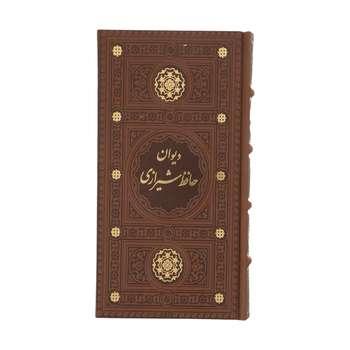 کتاب دیوان حافظ انتشارات پیام عدالت