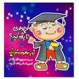 کتاب کوچولوها اثر وجیهه عبدیزدان انتشارات فرهنگ مردم 8 جلدی thumb 6