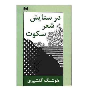 کتاب در ستایش شعر سکوت اثر هوشنگ گلشیری