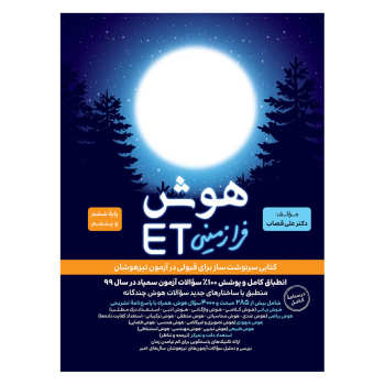 کتاب هوش فرازمینی ET اثر علی قصاب انتشارات گامی تا فرزانگان