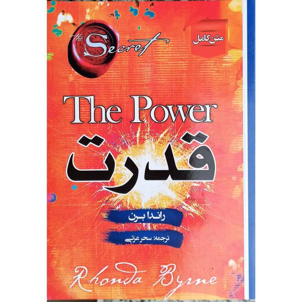 کتاب قدرت اثر راندا برن نشر آریسا