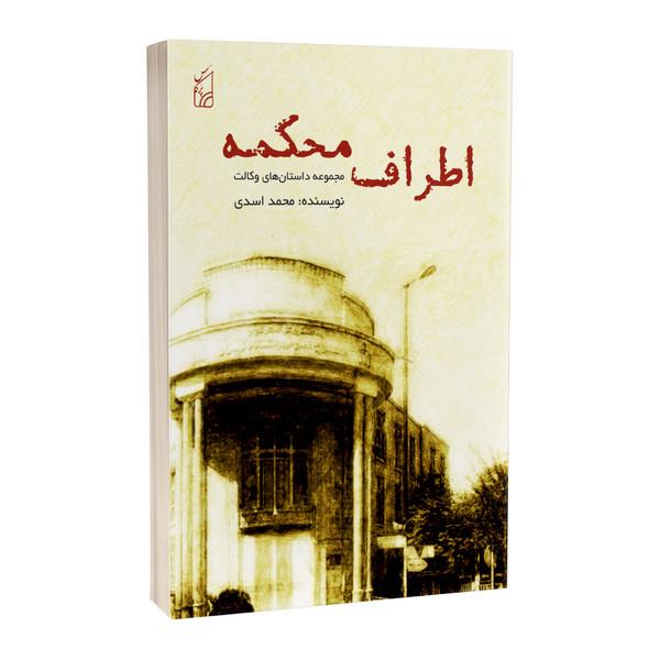 کتاب اطراف محکمه اثر محمد اسدی انتشارات پرکاس