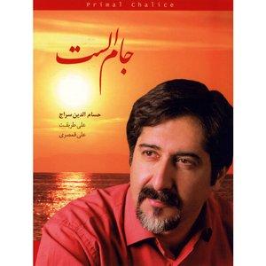 آلبوم موسیقی جام الست اثر حسام الدین سراج