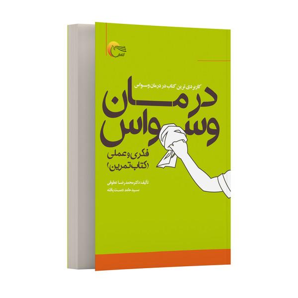کتاب درمان وسواس اثر محمدرضا عطوفی و حامد دست یافته انتشارات مرسل
