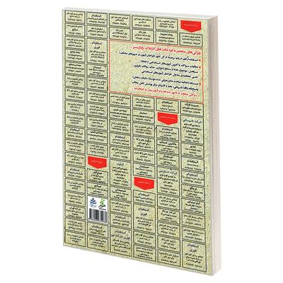 کتاب نمونه آزمونهای مستند و پرتکرار برگزار شده استخدامی قواعد صرف و نحو (کاربردی) اثر مهلا علیپور انتشارات رویای سبز