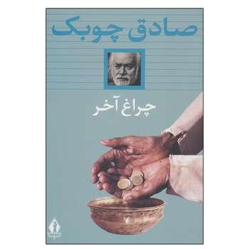 کتاب چراغ آخر اثر صادق چوبک انتشارات آثار جاویدان