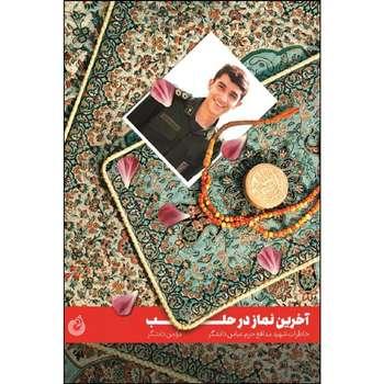 کتاب آخرین نماز در حلب اثر مومن دانشگر انتشارات شهید کاظمی