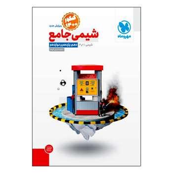 کتاب شیمی جامع کنکور 1400 اثر محمد حسین انوشه انتشارات مهروماه