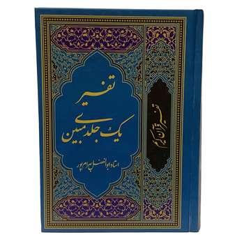 کتاب تفسیر قرآن کریماثر استاد ابوالفضل بهرام پور انتشارات آوای قرآن