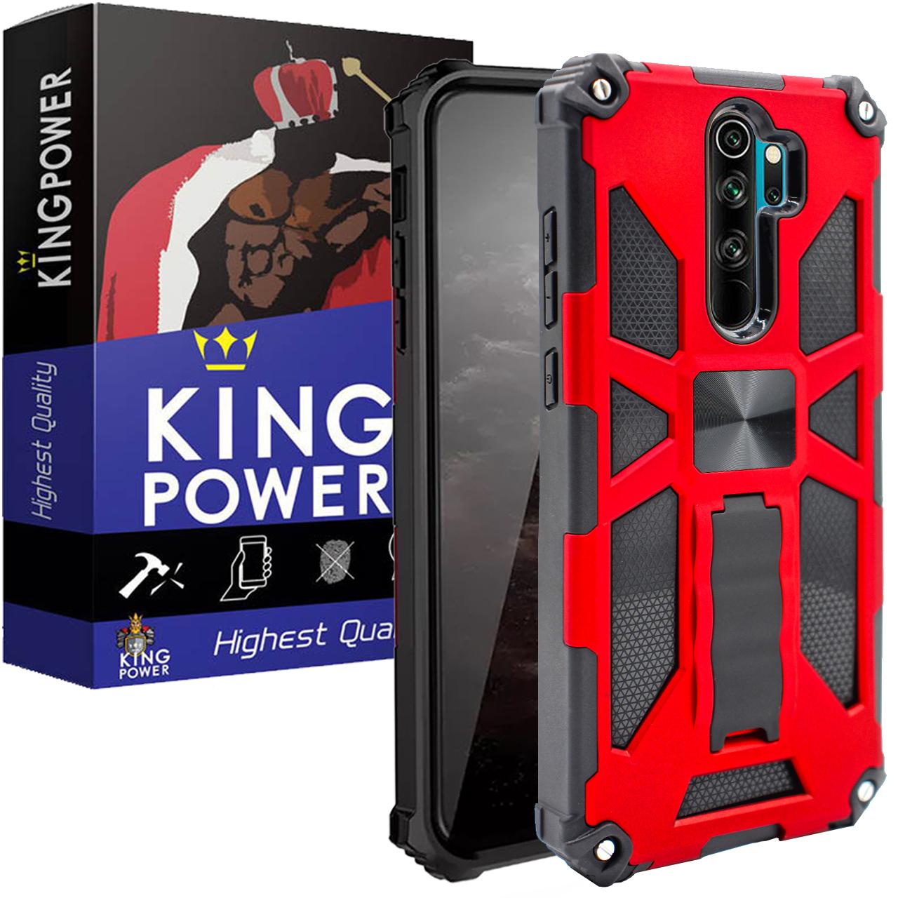 خرید اینترنتی [با تخفیف] کاور کینگ پاور مدل KH21 مناسب برای گوشی موبایل شیائومی Redmi Note 8 Pro اورجینال