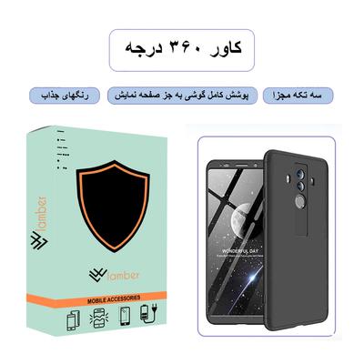 کاور ۳۶۰ درجه لمبر مدل KEYBDGK-GM-1 مناسب برای گوشی موبایل هوآوی Mate 10 pro به همراه محافظ صفحه نمایش